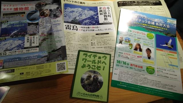 大町山岳博物館のライチョウ関連パンフレット