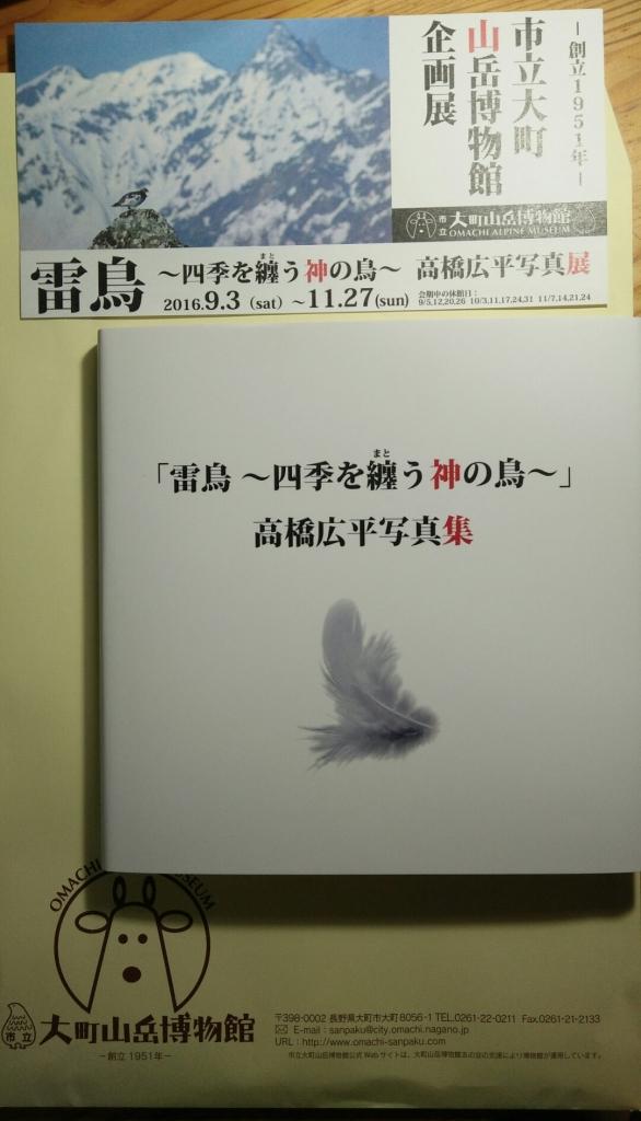 高橋広平氏の雷鳥写真集