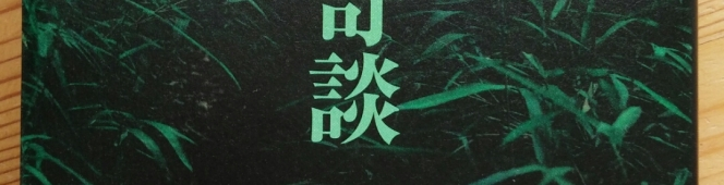 今月の読本「マタギ奇談」(工藤隆雄 山と渓谷社)最後に伝えられる森と山々への畏敬の物語