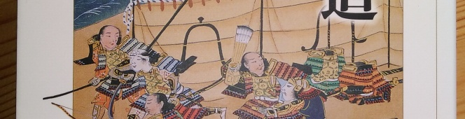 今月の読本「頼朝と街道」(木村茂光 吉川弘文館)頼朝と一緒に中世東国史の起点を探す往来へ