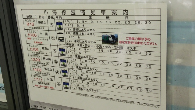 小淵沢駅発小海線臨時列車時刻表2016年10月版