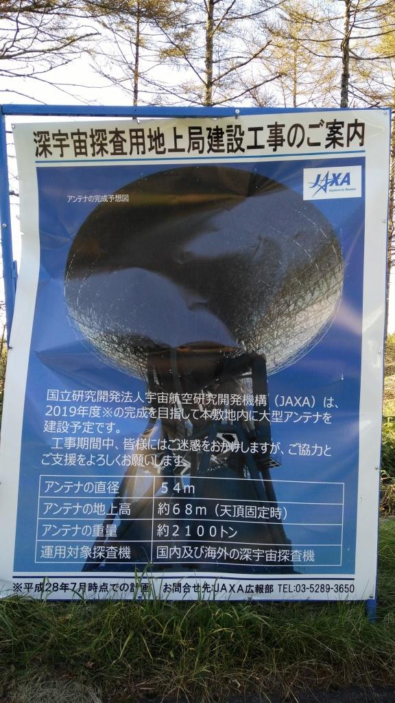 JAXA深宇宙探査機新通信施設工事現場看板