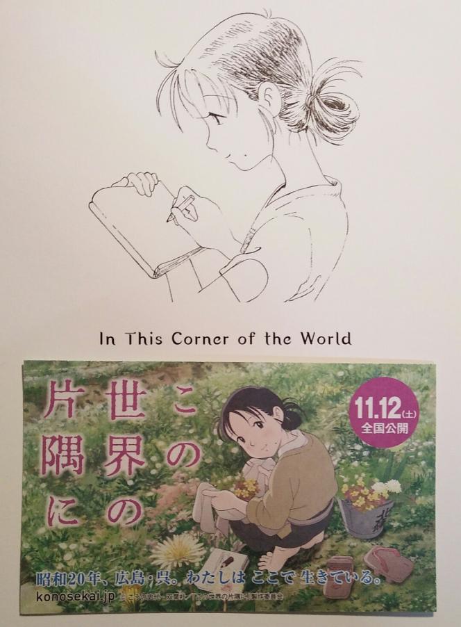 映画「この世界の片隅に」(2016.11.20)
