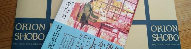 今月の読本「桜風堂ものがたり」(村山早紀 PHP研究所)本と書店員さんが織りなす6つの物語が編み上がる時、一冊の本へ想いは結ばれる