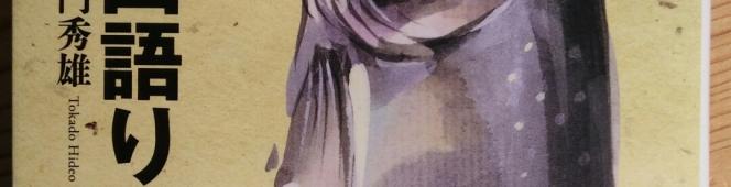 今月の読本(特別編)最後という名の未来を願った名著「職漁師伝」を経て、その一冊は今に続く姿を刻み込み文庫へと『溪語り・山語り』(戸門秀雄 山と溪谷社)