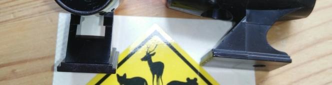シカとの衝突が怖いシーズンに、効果はさておき車用「鹿笛(シカ避け笛・動物よけ警笛)」を買ってみる