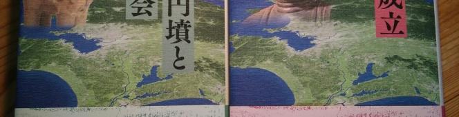 今月の読本「シリーズ古代の東国1,2」(若狭徹、川尻秋生 吉川弘文館)考古学と文献資料が交差する時、古代から続く尚武の地、坂東・東国の輪郭が浮かび上がる