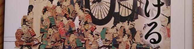 今月の読本「列島を翔ける平安武士」(野口実 吉川弘文館)遥か九州から武士の勃興を眺める時、その世界は京・東国を飛び出し列島を駆ける