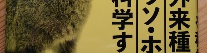 今月の読本「外来種のウソ・ホントを科学する」(原題:Where Do Camels Belong? ケン・トムソン:著 屋代通子:訳 築地書館)生物多様性の対極にある西の島国から発する、人が為す意味付けの反意