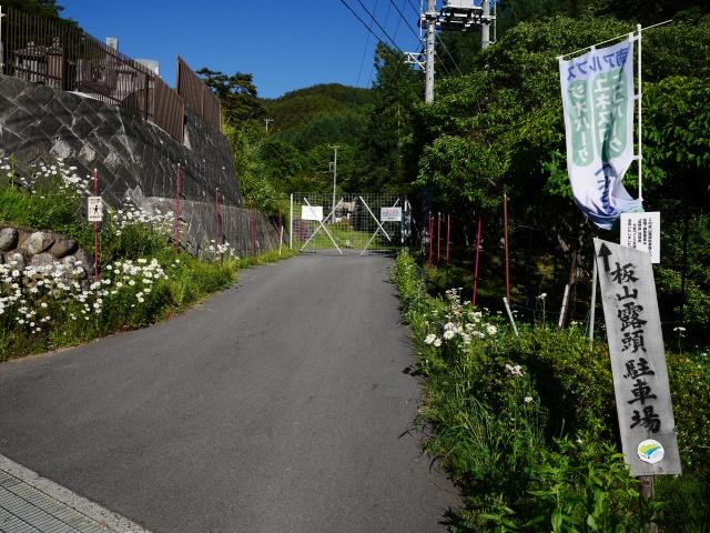 中央構造線、板山路頭のゲート前