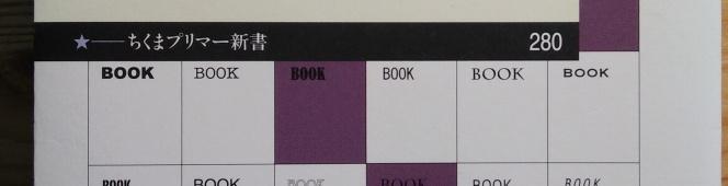 今月の読本「高校図書館デイズ」(成田康子 ちくまプリマー新書)「優秀生」たちが抱く、こそばゆい程にソリッドな想いを受け止める本達と陽だまりの場所へ