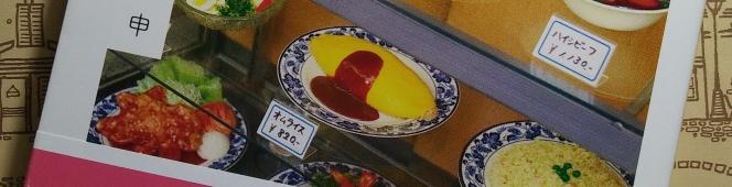 今月の読本「食品サンプルの誕生」(野瀬泰申 ちくま文庫)そのアイコン化の華を生んだ日本人の感性