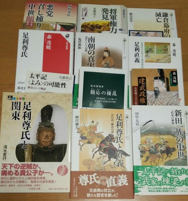 観応の擾乱と関連書籍