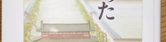 今月の読本『平安京はいらなかった』(桃崎有一郎 吉川弘文館)プライドをかなぐり捨てた「張りぼての首都」が演じる未来
