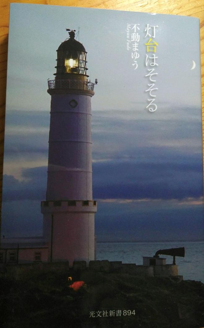 今月の読本「灯台はそそる」(不動まゆう 光文社新書)魅せられてしまった著者が未来に伝えたい、光の路への想い