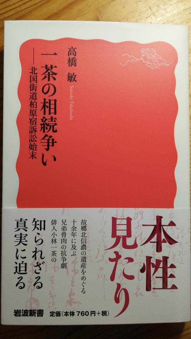 今月の読本「一茶の相続争い」(高橋敏 岩波新書)百姓、弥太郎に宿る証拠と理論を以て貫く信州人の生き様