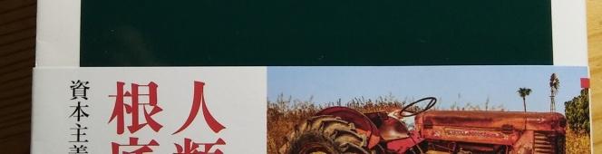 今月の読本「トラクターの世界史」(藤原辰史 中公新書)大地を駆る鉄馬に連環する3つの筆致と農への想いを乗せて