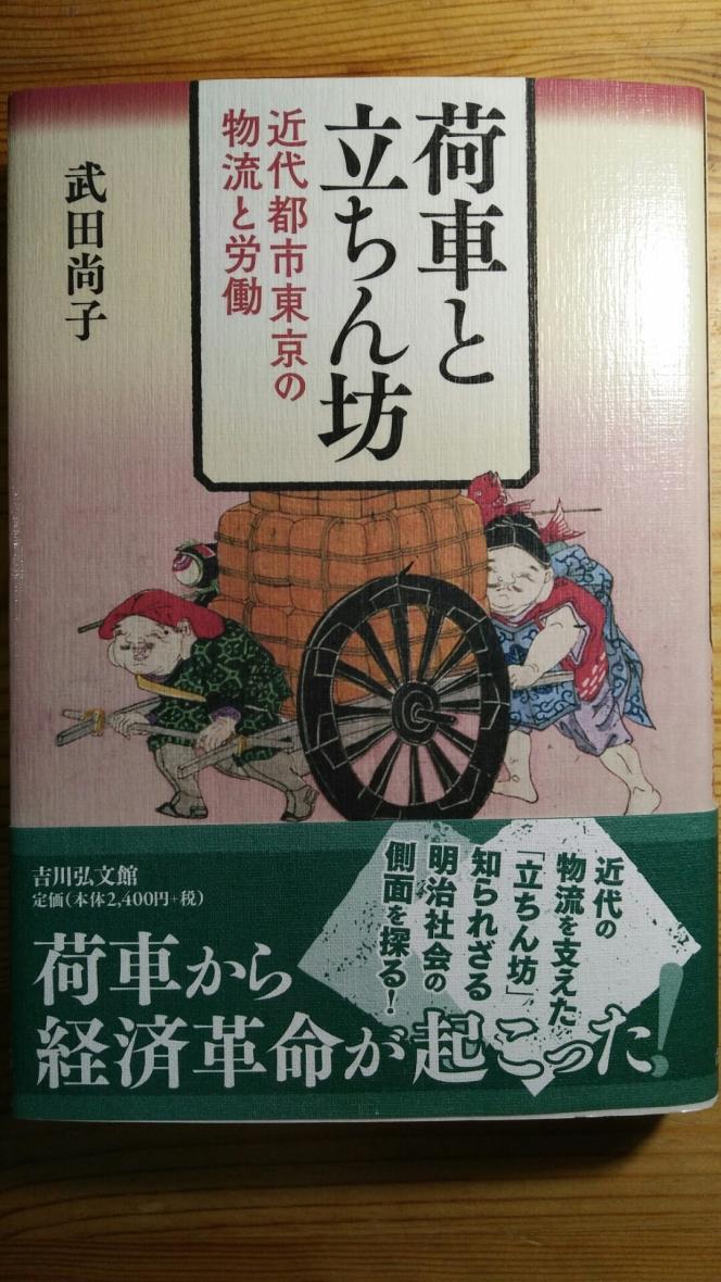 今月の読本「荷車と立ちん坊」(武田尚子 吉川弘文館)明治東京を運ぶ足跡を追ったオムニバスストーリー