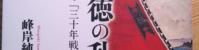 今月の読本『享徳の乱』(峰岸純夫 講談社選書メチエ)名付け親が最後に挑む、時代の転換点への新たな定義