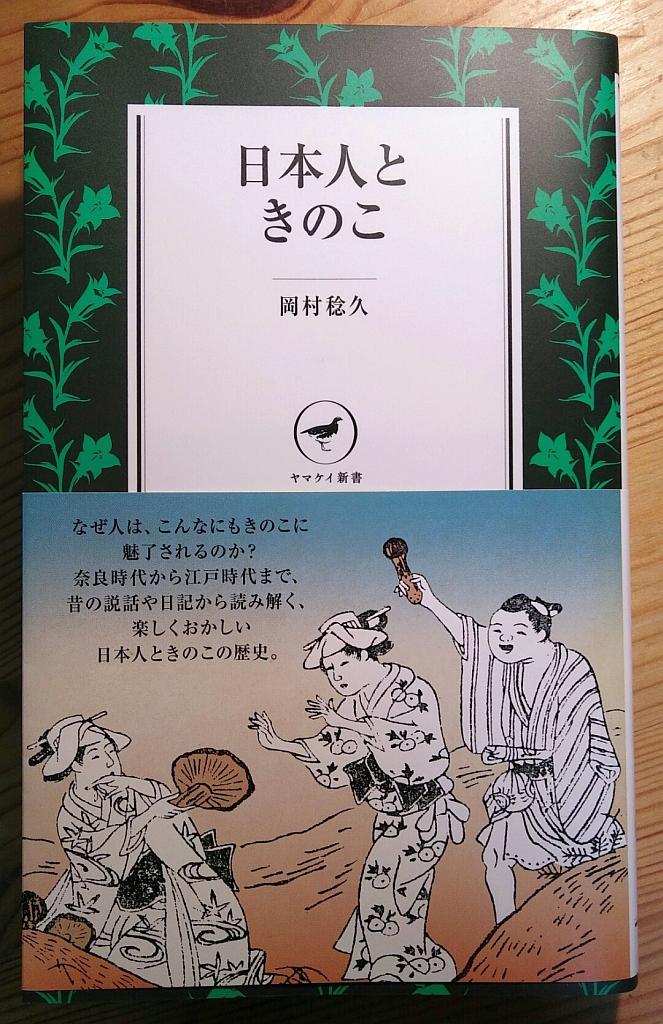 今月の読本「日本人ときのこ」(岡村稔久 ヤマケイ新書)日本人と松茸の素敵な関係は里山の開発と共に