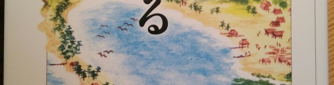 今月の読本「よみがえる古代の港」(石村智 吉川弘文館)シーカヤックを漕ぐ古代ラピタ人研究者がGISから描く、ラグーンから始まる古代史