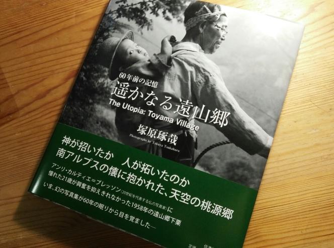 今月の読本 写真集「遥かなる遠山郷 The Utopia: Toyama Village」(塚原琢哉 Takuya Tsukahara 信濃毎日新聞社)救い出されたフィルムに刻まれた、清々しく天空に生きる人々の姿
