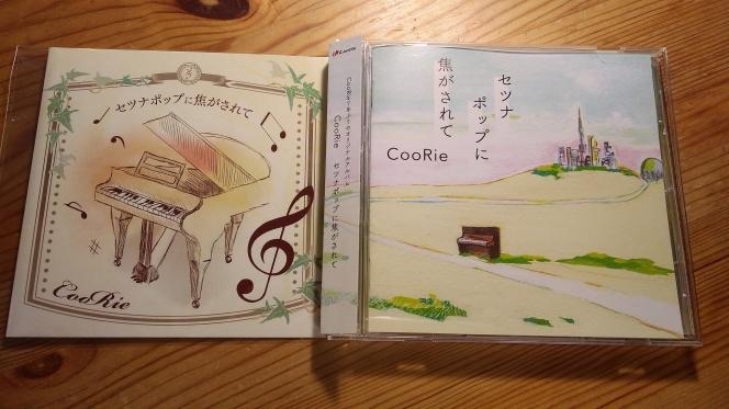 7年ぶりのアルバムは、綴り続けたストーリーと、お帰り!のPOPなメロディが心地よく奏でる、CooRie「セツナポップに焦がされて」