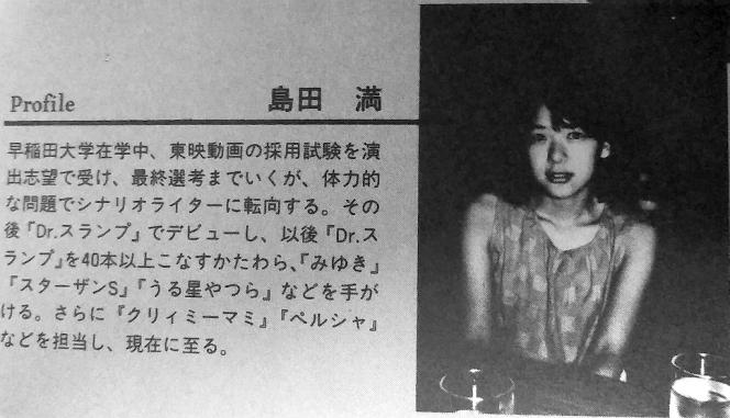 脚本家、島田満さんの訃報に接して(2017.12.16)