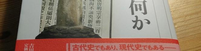 今月の読本「渤海国とは何か」(古畑徹 吉川弘文館)「東洋学の挫折」の先に見る北東ユーラシアを描く軸