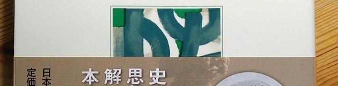 今月の読本「人物叢書 月照」(友松圓諦 吉川弘文館)復刻された貴重な一冊に込められた、苦悩する兼宗と実践の姿