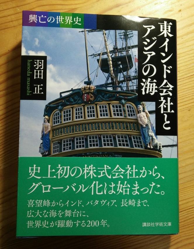 今月の読本「興亡の世界史 東インド会社とアジアの海」(羽田正 講談社学術文庫)快活に冷静に描く、刺激的な人々が貿易で結ぶ3つの海