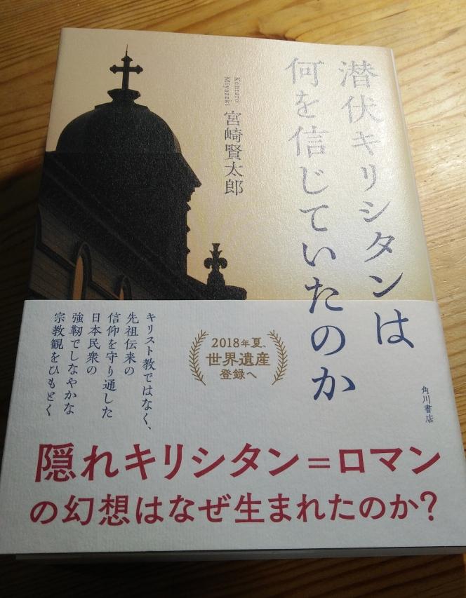 今月の読本『潜伏キリシタンは何を信じていたのか』(宮崎賢太郎 KADOKAWA)日本人とキリスト教を巡るすれ違う二つの想い
