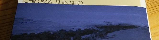 今月の読本『世界がわかる地理学入門』(水野一晴 ちくま新書)気候区分で巡る、地球を舞台に飛び出した日本のフィールド研究者たちが魅せる世界の素晴らしさを