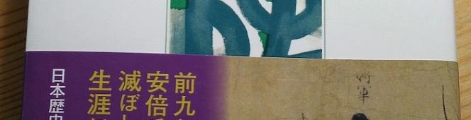今月の読本「人物叢書 源頼義」(元木泰雄 吉川弘文館)小一条院流から読み解く下向する武門の始祖が見せた姿