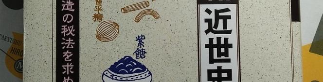 今月の読本「日本の砂糖近世史」(荒尾美代 八坂書房)憧れ続けた旨味を磨き上げる原点を南蛮貿易の先に追って