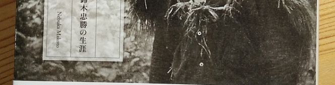 今月の読本「白神山地マタギ伝」(根深誠 ヤマケイ文庫)変わり続ける自然遺産の中を生きる過去と今を結ぶ一頁