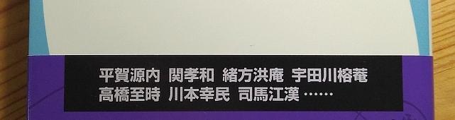 今月の読本「江戸の科学者」(新戸雅章 平凡社新書)江戸の科学技術を育んだ技巧者ネットワーク列伝