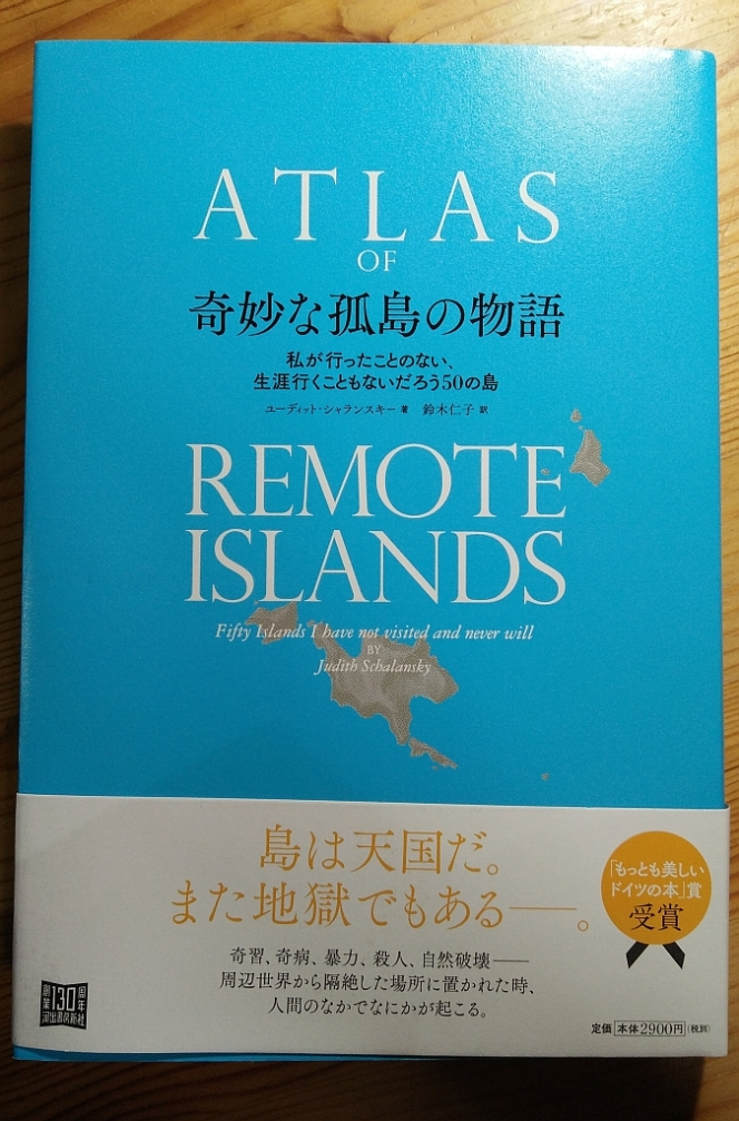 今月の読本「奇妙な孤島の物語(原題:ATLAS OF REMOTE ISLANDS)」(ユーディット・シャランスキー:著 鈴木仁子:訳 河出書房新社)地図の片隅で波間に揺れる、人が刻んだ白昼夢の欠片