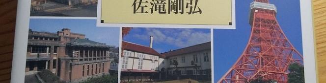 今月の読本「登録有形文化財」(佐滝剛弘 勁草書房)登録する事から始まる、地域と歴史を結ぶ文化財へ