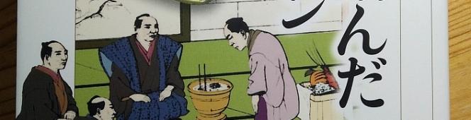 今月の読本「踏絵を踏んだキリシタン」(安高啓明 吉川弘文館)聖具から道具へ、 行政史が示す踏ませることの意味