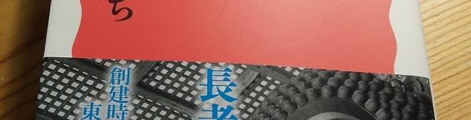 今月の読本「東大寺のなりたち」(森本公誠 岩波新書)聖武帝の華厳への想いを胸に、大寺の生み出された姿に時代史を映して
