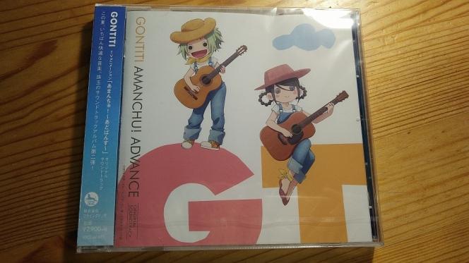 この夏、緩やかな旋律に委ねる快適音楽へご案内「GONTITI あまんちゅ!~あどばんす~」オリジナルサウンドトラック