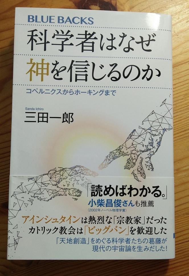 今月の読本「科学者はなぜ神を信じるのか」(三田一郎 講談社ブルーバックス)物理学史で綴る、数学が描く神の法則と残された摂理への想い