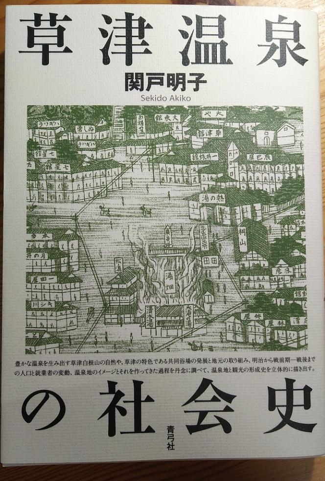 今月の読本「草津温泉の社会史」(関戸明子 青弓社)陰湿漂う湯治場から泉質主義の湯の里へ。東の大関が張り続ける日本近代リゾート史の縮図