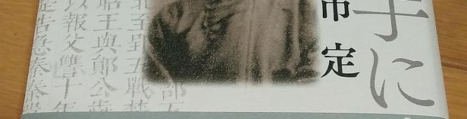 今月の読本「天を相手にする 評伝 宮崎市定」(井上文則 国書刊行会)古代ローマ史研究者が敬愛してやまない宮崎史学の魅力を個人史に辿る