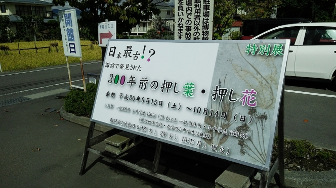 諏訪市博物館の特別展「日本最古!?諏訪で発見された300年前の押し葉・押し花」と講演会(科学と実学の端緒を示す貴重な発見へ)