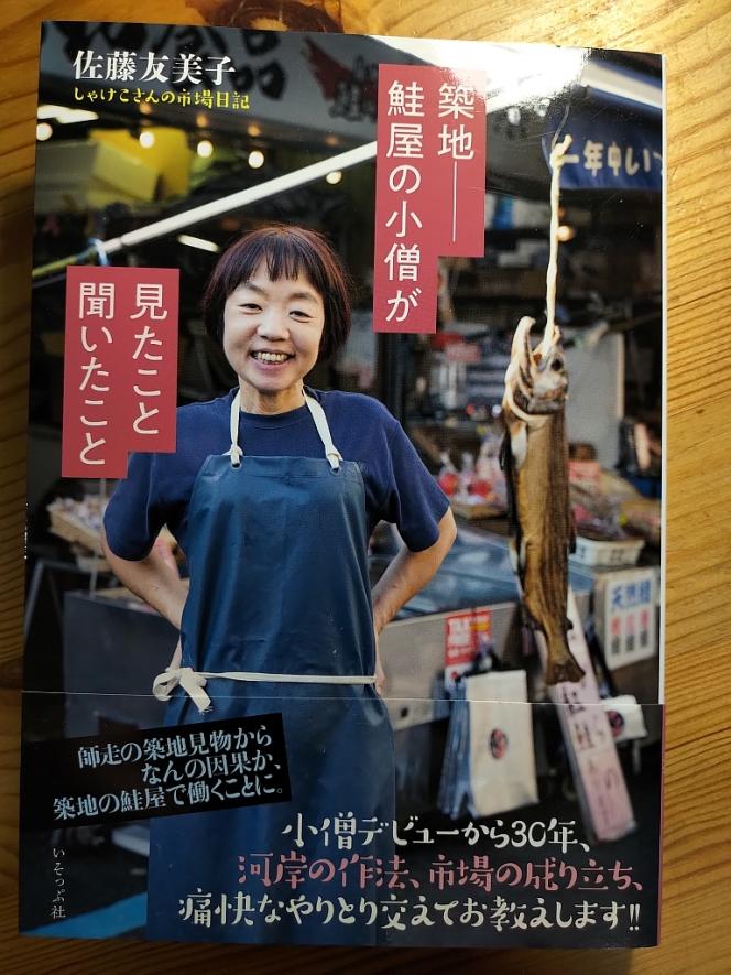 今月の読本「築地-鮭屋の小僧が見たこと聞いたこと」(佐藤友美子 いそっぷ社)これからも此処で。ライターから場外に飛び込んだ「しゃけこさん」が受け継いだ、商うこと、集う場所への想い