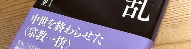 今月の読本「島原の乱」(神田千里 講談社学術文庫)中世から見た最後の一揆と百姓たち