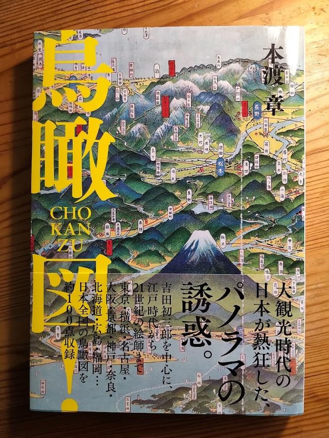 今月の読本「鳥瞰図!」(本渡章 140B)一代の鳥瞰図絵師、吉田初三郎と時代を眺望するパノラマ