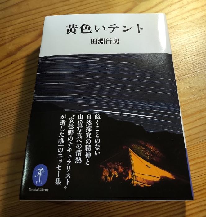今月の読本「黄色いテント」(田淵行男 ヤマケイ文庫)澄んだ言葉が響く山に抱かれたナチュラリストの視線